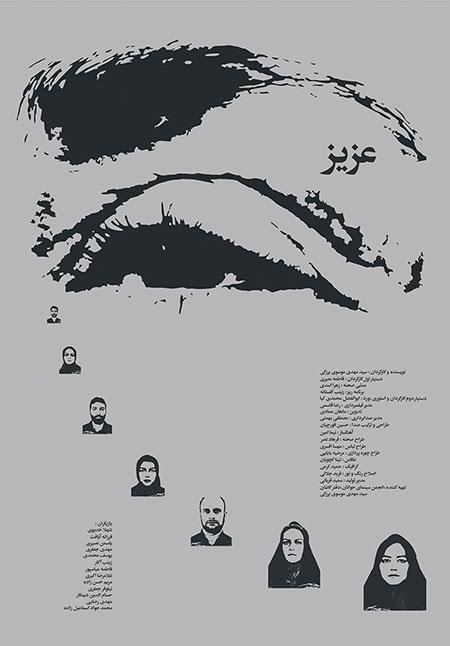 آنالیز فیلم ها و چهره های جشنواره فیلم کوتاه تهران