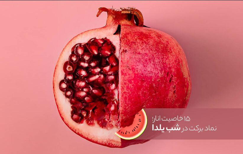 15 خاصیت انار؛ نماد برکت در شب یلدا