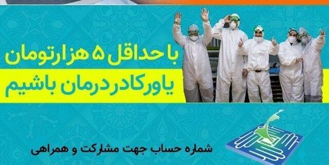 ایجاد کمپین تامین تجهیزات پزشکی در فارس، دستگاه تنفسی مهمترین نیاز