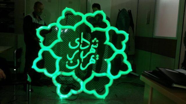 تغییر ساعت کاری شهرداری تهران از 23 فروردین