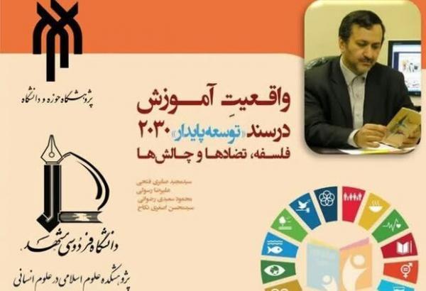 انتشار کتاب واقعیتِ آموزش در سند توسعه پایدار 2030