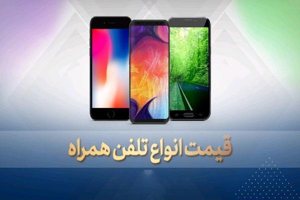 قیمت روز گوشی موبایل در 21 بهمن
